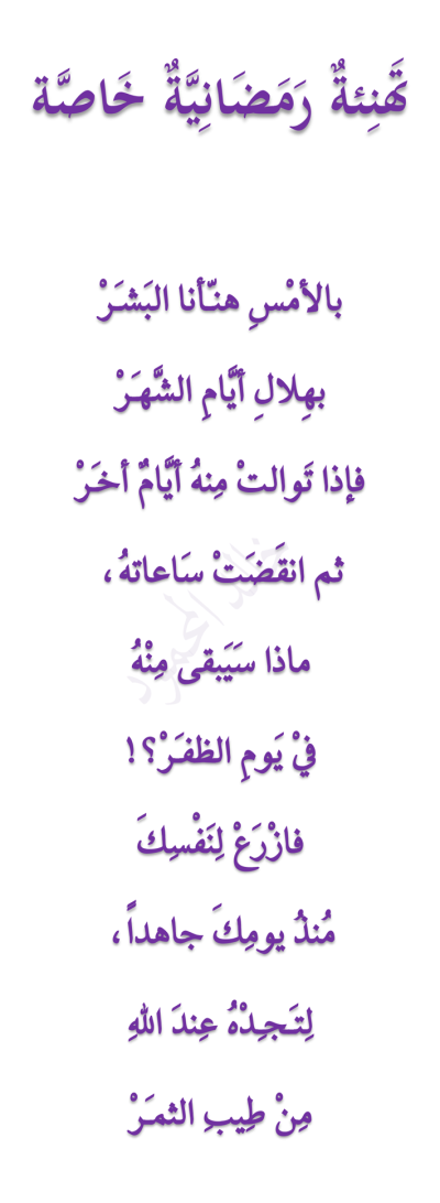 ASpecialRamadanGreeting-Poem-KhalidAlMahmoud