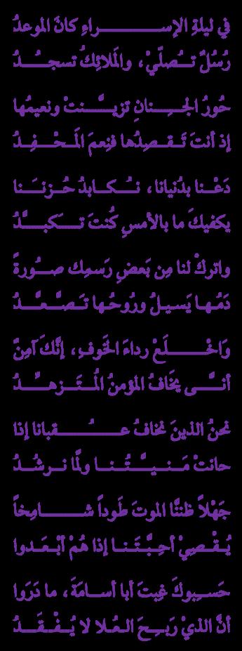 MaherAbdullah01-Poem-KhalidAlMahmoud
