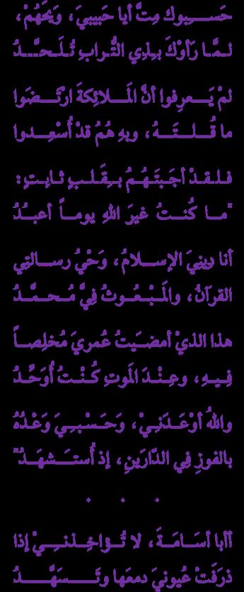 MaherAbdullah02-Poem-KhalidAlMahmoud