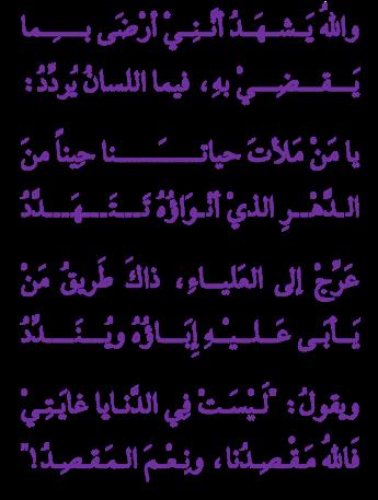 MaherAbdullah03-Poem-KhalidAlMahmoud