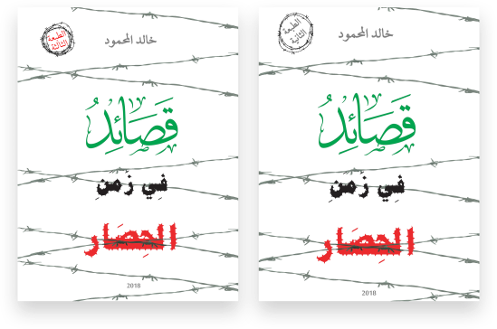 poemsintimeofsiege 2nd+3rd+editions book khalidalmahmoud