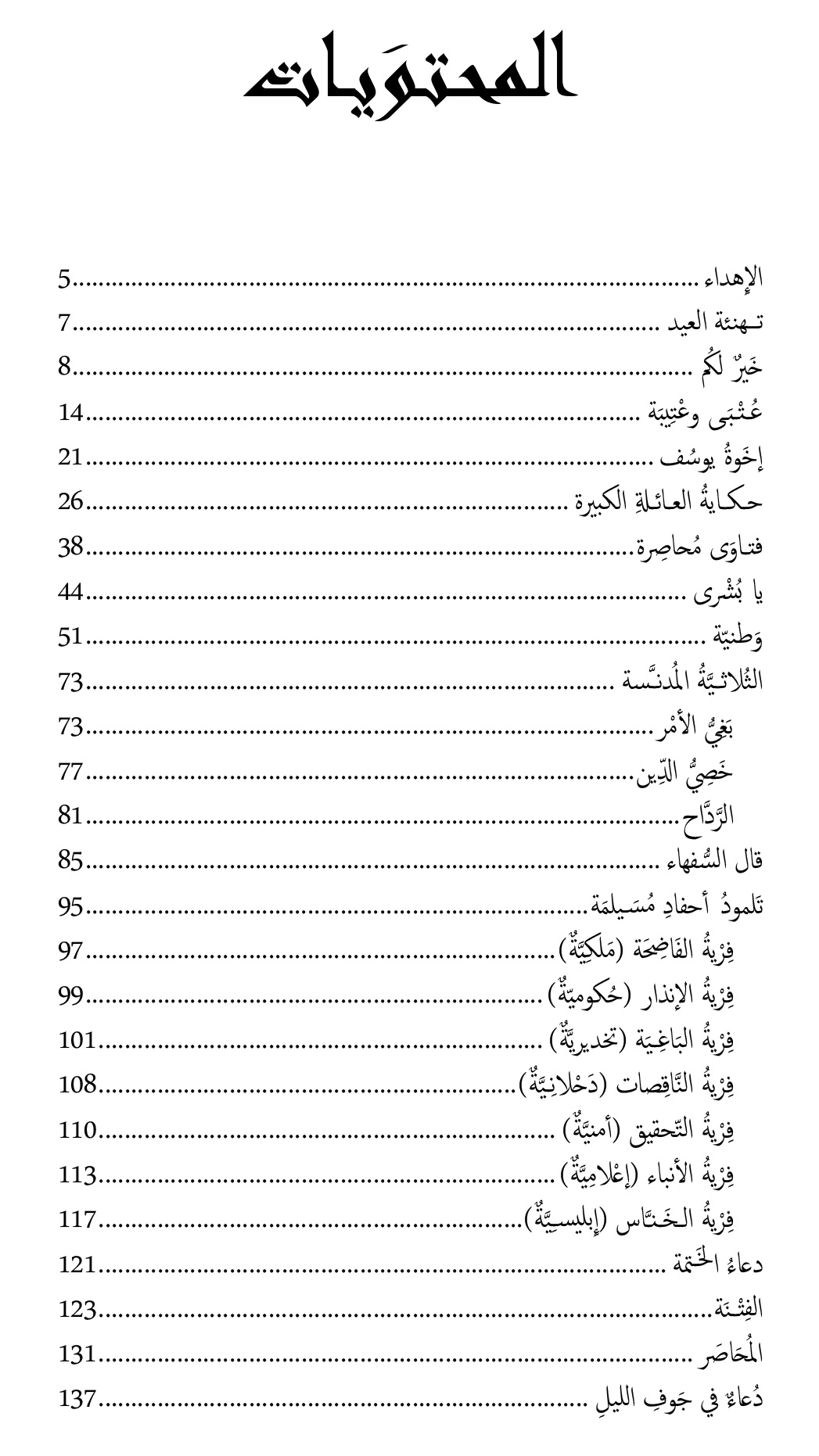 PoemsInTimeOfSiege BookContents KhalidAlMahmoud