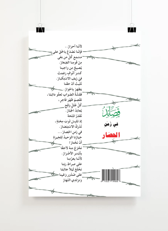 PoemsInTimeOfSiegeBook-BackCoverCanvasMockup-KhalidAlMahmoud