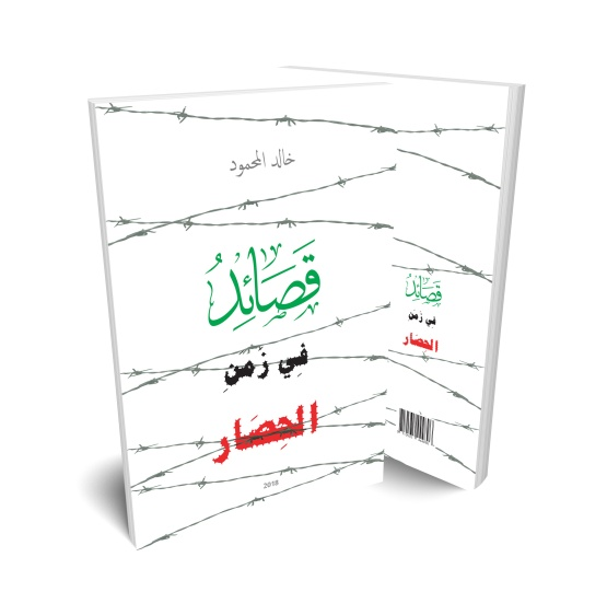 PoetryBook-FrontCover-KhalidAlMahmoud