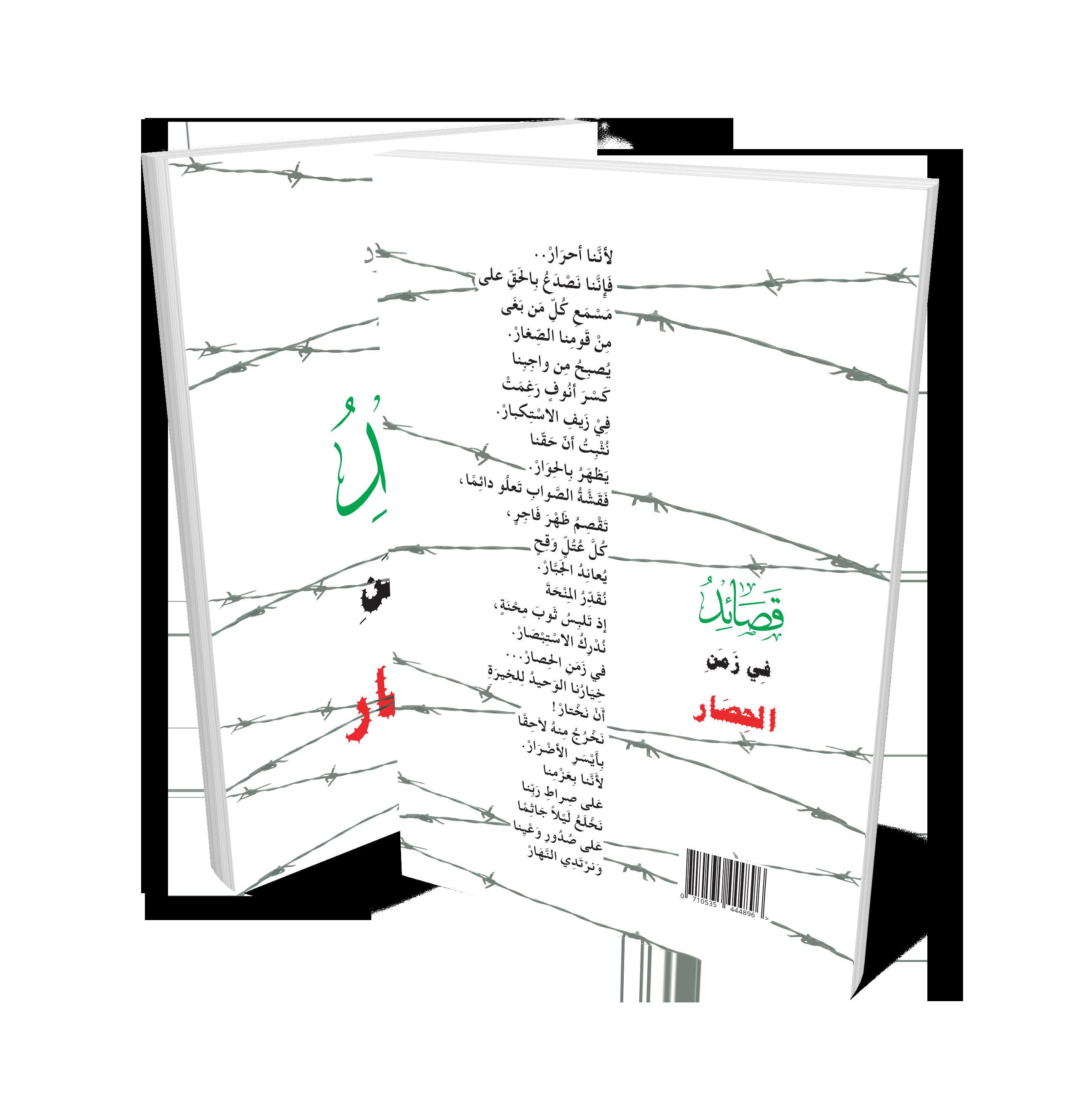 SiegePoetryBook-BackCoverMockup-KhalidAlMahmoud