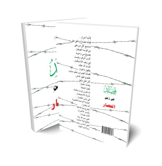 SiegePoetryBook-BackCoverMockup-KhalidAlMahmoud