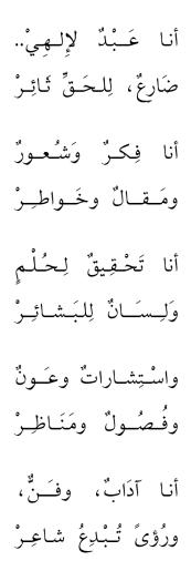 PoeticID-KhalidAlMahmoud